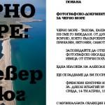 Черно море: север – юг