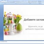 Великденски Презентации На Power Point – 2