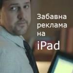Забавна реклама на iPad