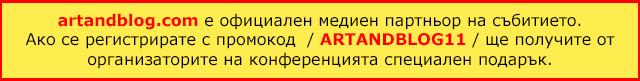 artandblog.com е официален медиен партньор на събитието. Ако се регистрирате с промокод ARTANDBLOG11 ще получите от организаторите на конференцията специален подарък.