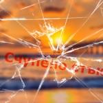 Четка за счупени стъкла