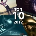10-ТЕ НАЙ-ДОБРИ МОУШЪН ГРАФИКИ ЗА 2012