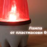 Лампа от пластмасови бутилки