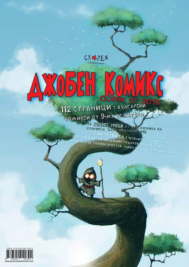 ДЖОБЕН КОМИКС - конкурс за комикси