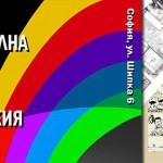 Първа национална изложба на българския комикс