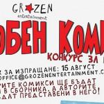 ДЖОБЕН КОМИКС – конкурс за комикси