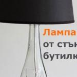 Направете си лампа от бутилка за вино