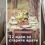 12 идеи какво да направим от старите врати