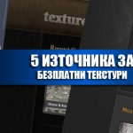 5 източника за безплатни текстури