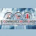 Конференция за електронна търговия ще се проведе в София