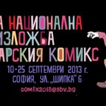 Първа национална изложба на българския комикс 10 – 25 септември