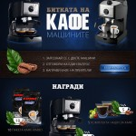 Delonghi-Machines-Battle2
