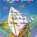 Изложба живопис ПРОБУДЕНИ ПРИКАЗКИ