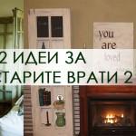 12 идеи какво да направим от старите врати – 2