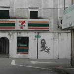 Улично изкуство от Ernest Zacharevic – част 3