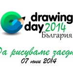 Drawing Day 2014