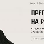 Mr. Negotiator със Саймън Хезълдейн