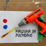 painting_mashine.