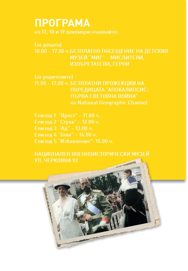 Event_Programa_17,18,19.12.14