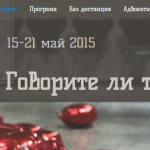 Home page of the Antistatic Festival