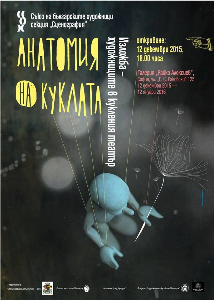plakat-anatomia na kuklata_artandblog