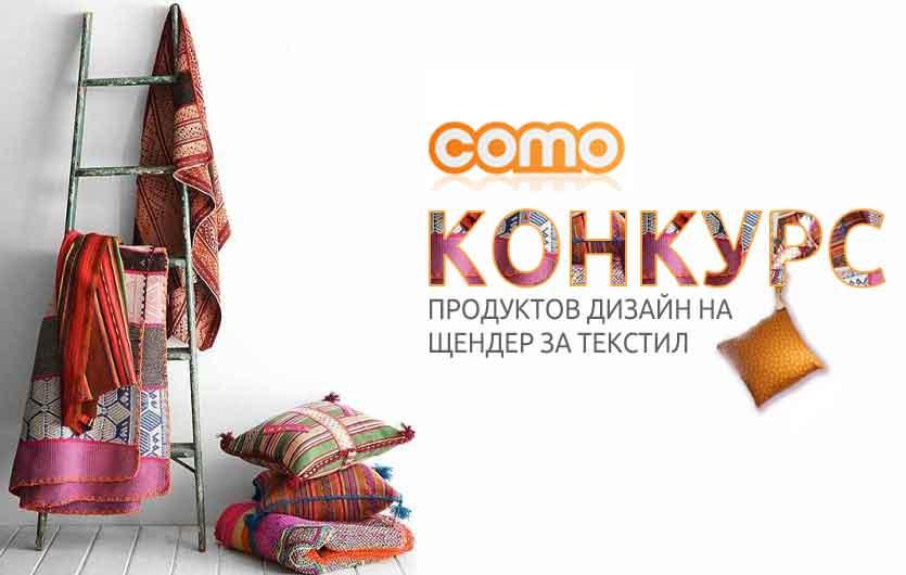 Конкурс за продуктов дизайн - COMO