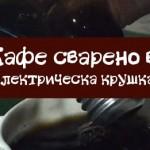 Kafe v elektricheska krushka