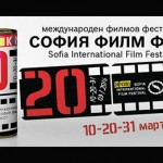 sofia film fest 2016