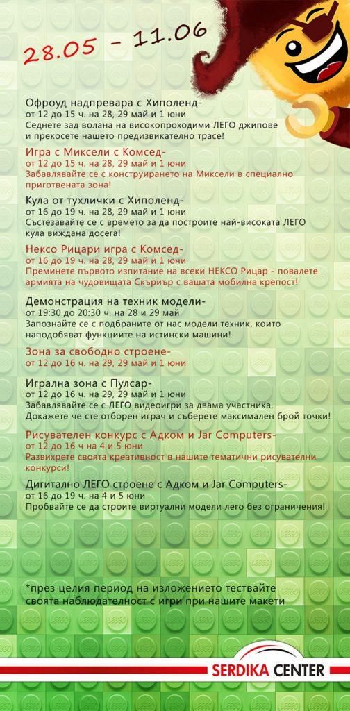 artandblog_lego_event_02