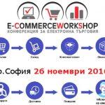 300x250ecommerceworkshop