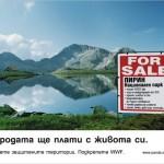WWF България