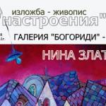 Изложба НАСТРОЕНИЯ