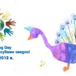 Drawing Day  България 2012