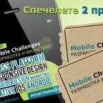 Спечелете пропуск за MOBILE CHALLENGES