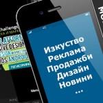 Научете повече как мобилния телефон може да работи за нас