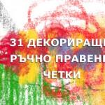 31 ДЕКОРИРАЩИ РЪЧНО ПРАВЕНИ ЧЕТКИ