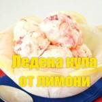 Ледена купа от лимони за лятото
