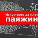 Изкуството да плетеш паяжина