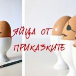 Направете великденските яйца като герои от приказките