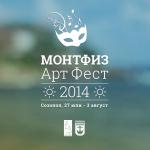 МОНТФИЗ Арт Фест 2014